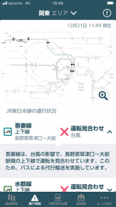 JR東日本アプリの運行案内