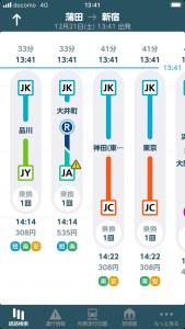 JR東日本アプリの乗り換え画面