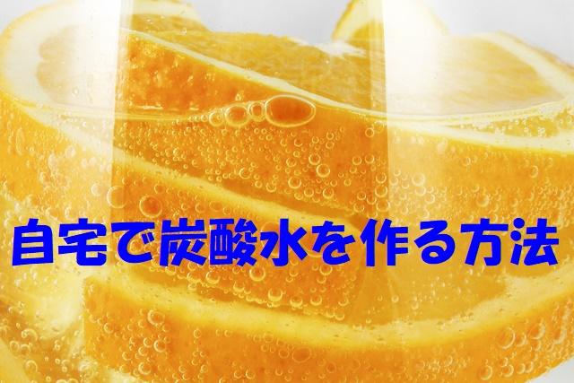 炭酸水ブログヘッダ