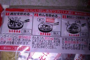 焼きそばの作り方2