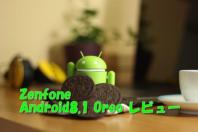 Zenfone 4 MAX Oreoレビュー