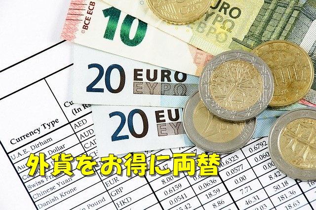 外貨をお得に両替