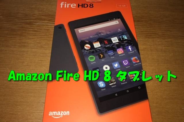 Amazon Fire HD 8 タブレット