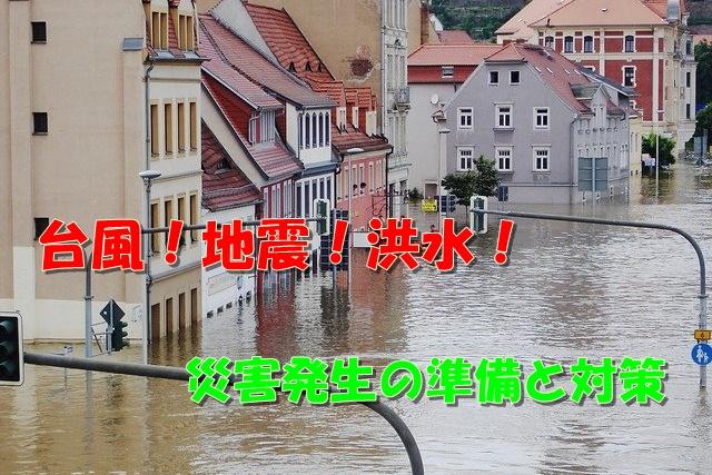 災害発生の準備と対策