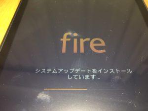 Fireタブレットのシステムアップデート