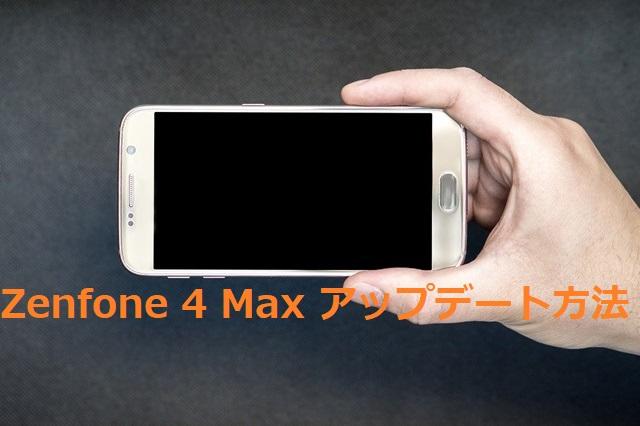 Zenfoneアップデートブログヘッダ画像