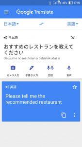 google翻訳スクリーンショット