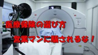 入院給付金は、3千円で十分