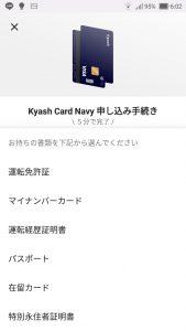 Kyashスクリーンショット04