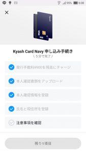 Kyashスクリーンショット10