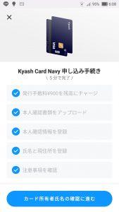 Kyashスクリーンショット11