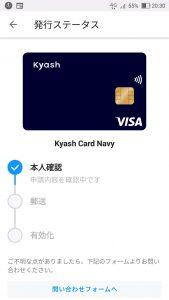 Kyashスクリーンショット発行ステータス