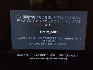 Fire TV stick ミラーリング待機