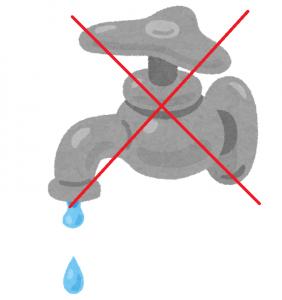 水道供給停止