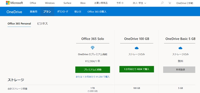 OneDriveオンラインサービス