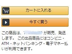 Amazonマーケットプレイス販売表記