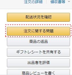 Amazon注文に関する問題