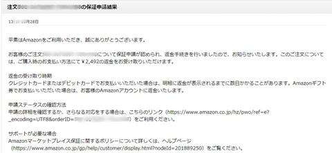 Amazonマーケットプレイス保証の承認結果