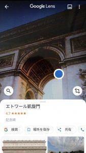 googleレンズ 凱旋門