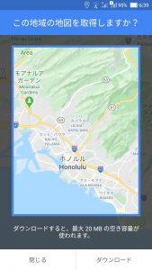 googleマップオフライン