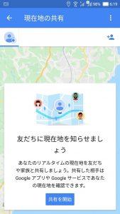 googleマップ 現在地の共有