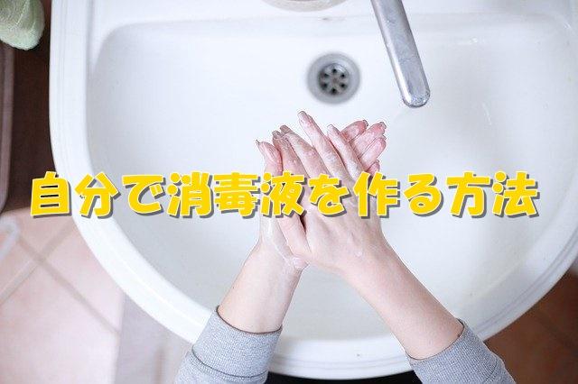 自分で消毒液を作る方法